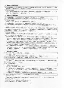 I小 世田谷区墓地条例(案)の骨子に対する意見(2ページ目)2012.1.10.jpeg