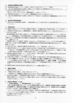I小 世田谷区墓地条例(案)の骨子に対する意見(3ページ目)2012.1.10.jpeg