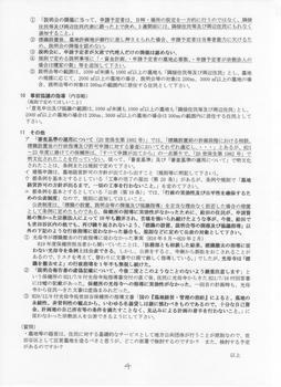I小 世田谷区墓地条例(案)の骨子に対する意見(4ページ目)2012.1.10.jpeg