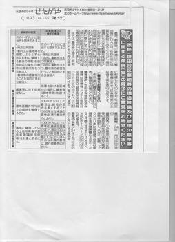 K小区のお知らせH23.12.15条例(案)骨子の意見募集.jpeg