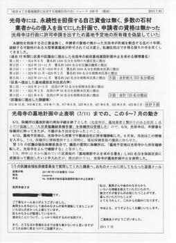 N小「ニュース106号」(7.20発行)(裏面).jpeg