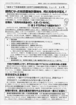 N小「ニュース64号」(2007.10.6発行)(表面).jpeg