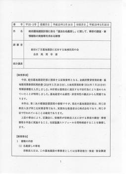 K小 H23.2.16区議会議長宛に提出した陳情(1ページ目).jpeg