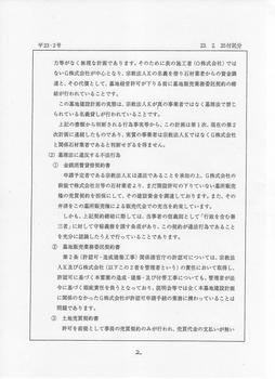 K小 H23.2.16区議会議長宛に提出した陳情(2ページ目).jpeg