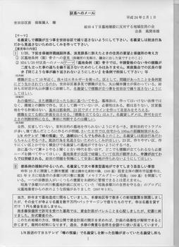 K小区長へのメールH24.2.1付(1ページ目).jpeg