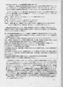 K小区長へのメールH24.2.1付(2ページ目).jpeg