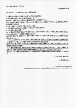 M小 2012.1.8放送のTBSテレビ「噂の現場」.jpeg