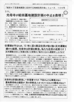 N小「ニュース106号」(2011.7.20発行)(表面).jpeg