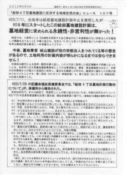 N小「ニュース107号」(2011.9.9発行)(表面).jpeg