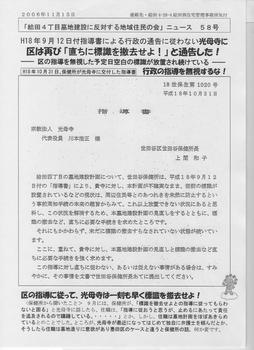 N小「ニュース58号」(2006.11.15発行)(表面).jpeg