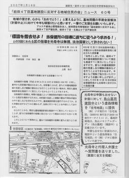 N小「ニュース60号」(2007.1.16発行)(表面).jpeg
