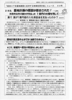 N小「ニュース69号」(2008.2.12発行)(表面).jpeg