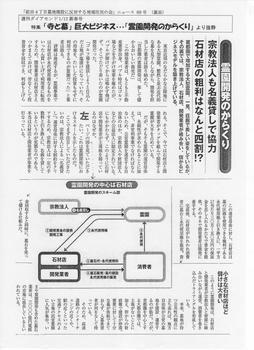 N小「ニュース69号」(2008.2.12発行)(裏面).jpeg