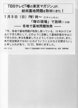 T 小TBSの取材 1.8の「噂の現場」で放映.jpeg