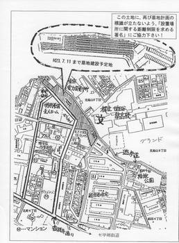 k_B H23.7.11迄の墓地建設予定地と周辺地図.jpeg